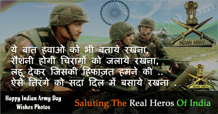 Indian Army Love Images Hd: Happy Indian Army Day 2019 Whatsapp Status, Quotes And DP