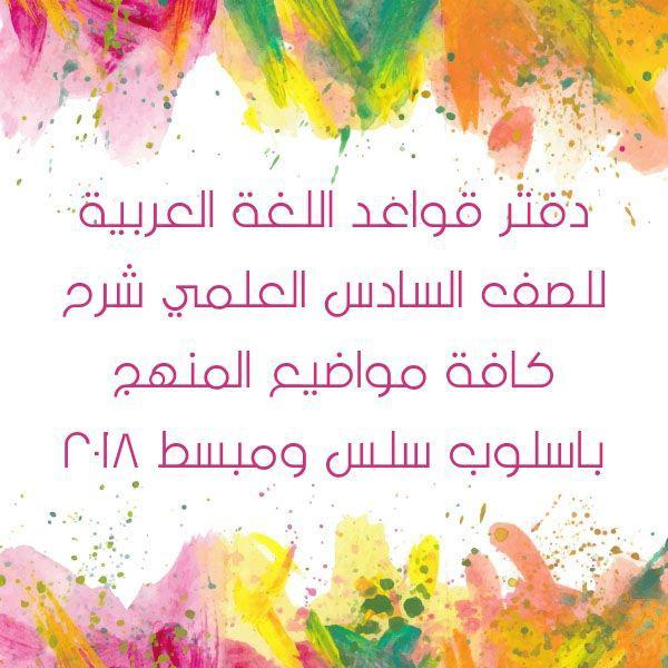 دفتر قواعد اللغة العربية للصف السادس العلمي شرح كافة مواضيع المنهج باسلوب سلس ومبسط 2018