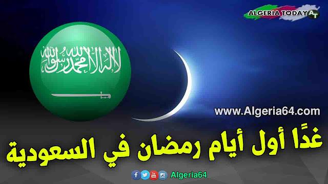 غدا الإثنين أول أيام شهر رمضان المبارك في السعودية !