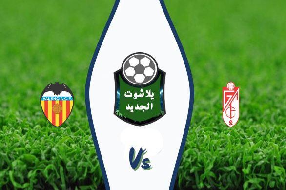 نتيجة مباراة فالنسيا وغرناطة اليوم الثلاثاء 4-02-2020 كأس ملك إسبانيا