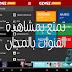 استعمل تطبيق GLWiZ اليوم وتمتع بمشاهدة القنوات و البرامج التلفزيونية المفضلة لديك و من أي مكان في العالم.