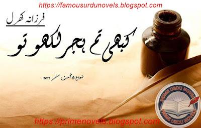 Free downlaod Kabhi tum hijar likho to novel by Farzana Kharal pdf