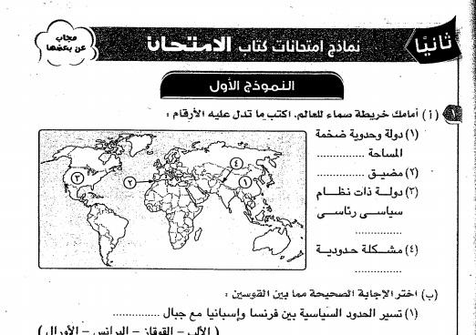 تحميل 30 نموذج امتحان فى الجغرافيا السياسية للصف الثالث الثانوى 2016 من اعداد كتاب الامتحان