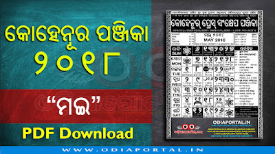 may 2018 Kohinoor Calendar Download