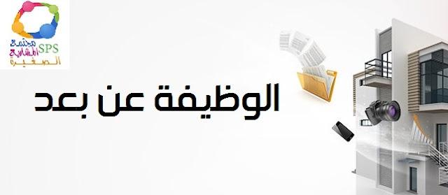 برنامج الوظيفة عن بعد، عبد اللطيف جميل، باب زرق جميل