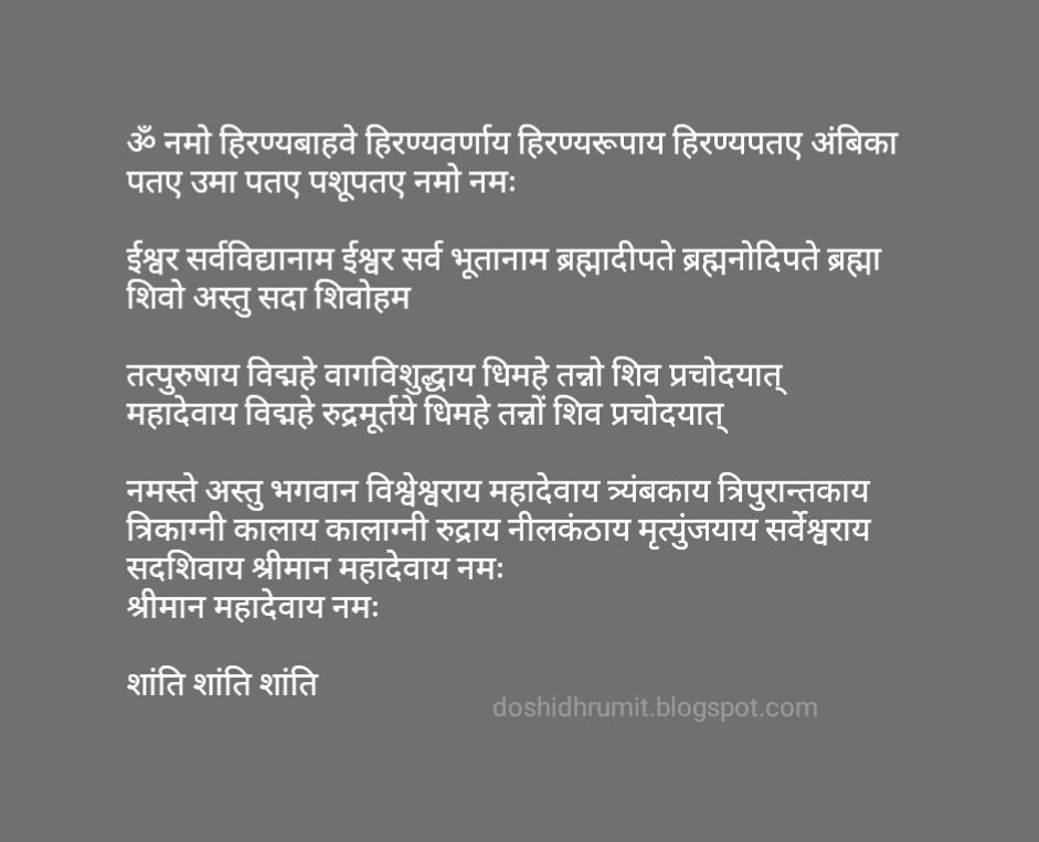 Shiva Namaskaratha Mantra - Lyrics, Benefits, PDF - Doshi