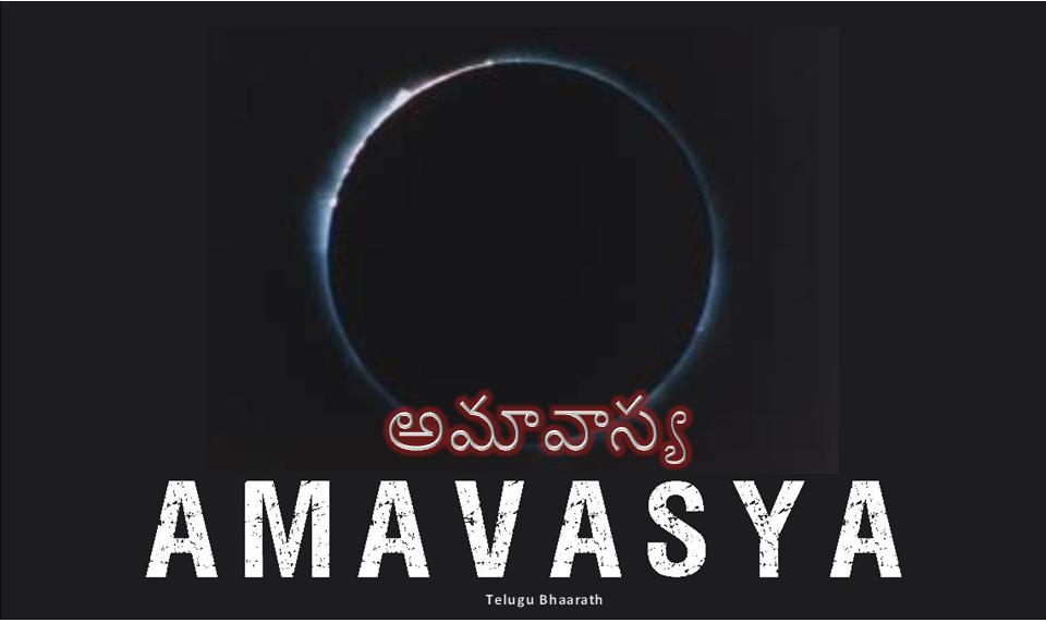 అమావాస్య - పితృదేవతలకు ప్రీతికరమైన రోజైన అమావాస్య - Amavasya