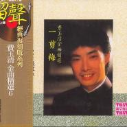Fei Yu Qing (费玉清) - Yi Jian Mei (一剪梅)