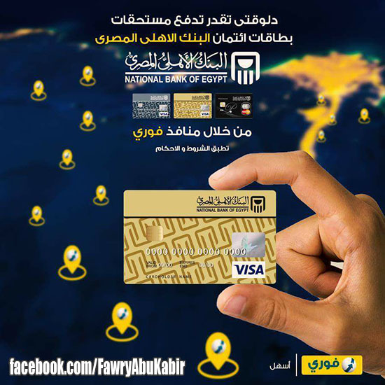 شرح دفع مستحقات بطاقات ائتمان البنك الاهلي المصرية من خلال فوري