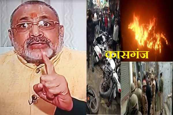 minister-giriraj-singh-slammed-media-for-kasganj-tiranga-yatra-attack