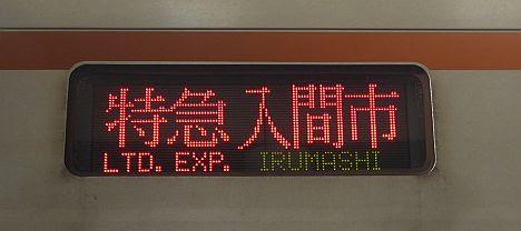 東急東横線 副都心線・西武池袋線直通 特急 入間市行き3 東京メトロ7000系(2017入間航空祭臨時列車)