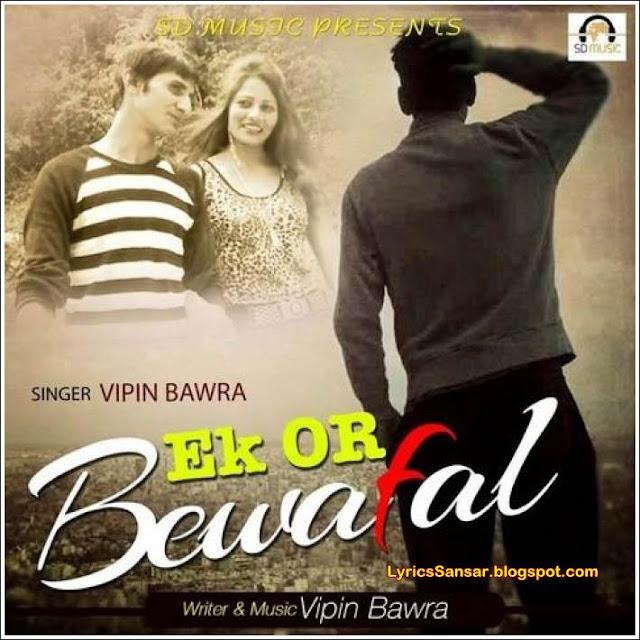 EK OR BEWAFAI : Vipin Bawra
