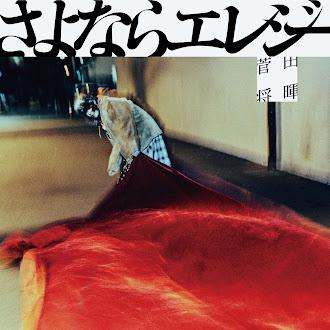 [Lirik+Terjemahan] Masaki Suda - Sayonara Elegy (Selamat Tinggal Ratapan)