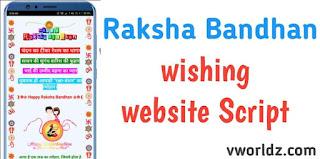 Raksha Bandhan Wishing Website Script Download Whatsapp Viral Script 2020