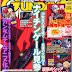 Gundam ACE August 2014 Issue - Cover art and Sample Scans