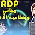 افضل موقع للحصول على RDP/VPS مجانا بطريقة بسيطة جدا و بصلاحية الادمين !!