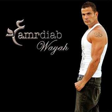 AMR DIAB - AMRO DIAB ALBUM LYRICS
