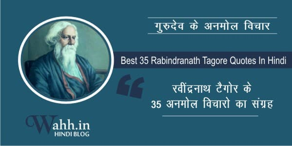 Best-35-Rabindranath-Tagore-Quotes-In-Hindi