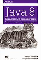 книга Лигуори «Java 8: карманный справочник»