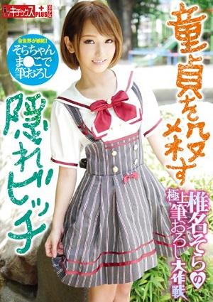 Sora Shiina cô nàng thích giao lưu tình dục KTKP-093 Sora Shiina