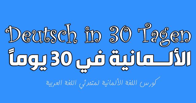 Sprachkurs Deutsch in 30 Tagen