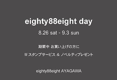 eighty88eight エイティエイト eightyeight DAY ayagawa 香川・綾川