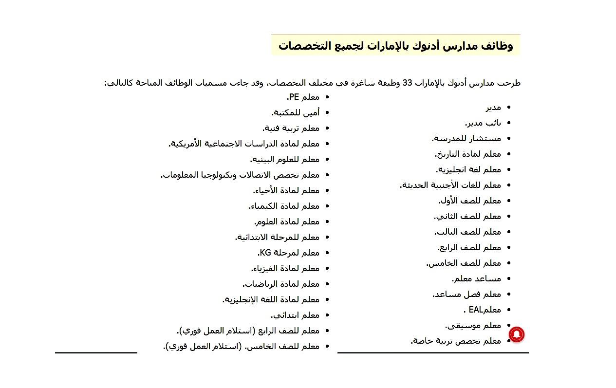 وظائف مدارس أدنوك بالإمارات العربية المتحدة معلمين لجميع التخصصات والمراحل وإداريين، للعام 2018/2019م .... تقدم الان