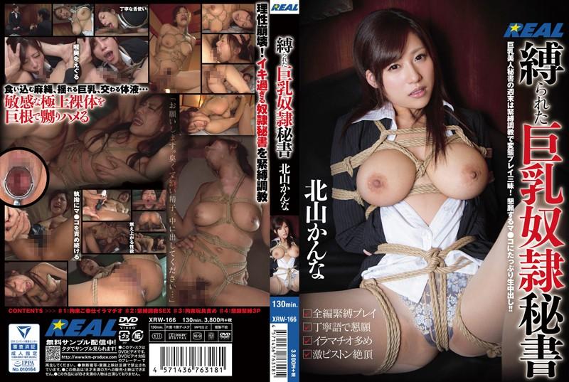 [XRW-166] – 縛られた巨乳奴隷秘書