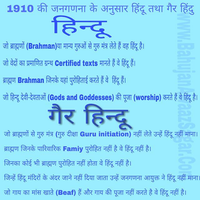 1910 hindu gair hindu