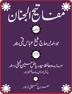 مفاتیج الجنان تالیف ثقۃ المحدثین حاج شیخ عباس قمی