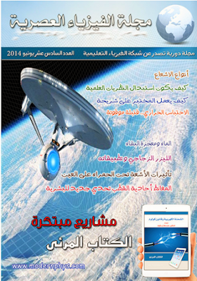 مجلة الفيزياء العصرية العدد السادس عشر pdf