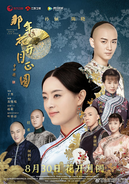 Nothing Gold Can Stay c-drama