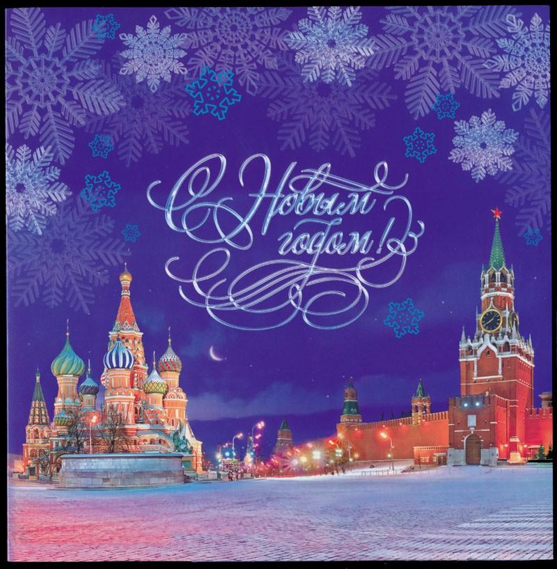 Carte de voeux 2019 en russe