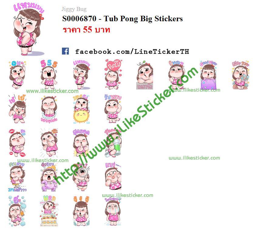 Tub Pong Big Stickers