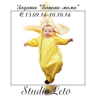 http://studioleto.blogspot.ru/2016/09/blog-post.html