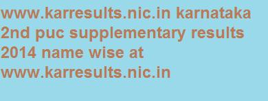 karnataka 2nd puc supplementary results 2014
