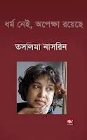 Dharma Nei, Opekkha Royeche by Taslima Nasrin Free Download