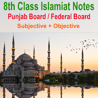 Easy Notes Publishers 8th Class Islamiat Notes In PDF Download