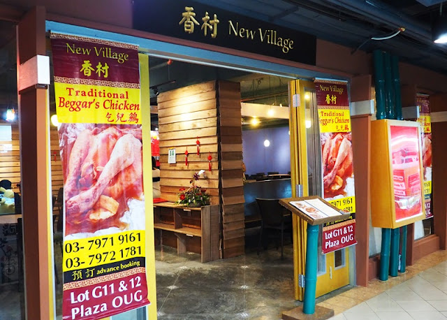 Old Klang Road Food: 香村 New Village Chinese Restaurant @ Plaza OUG - Beggar Chicken Recipe