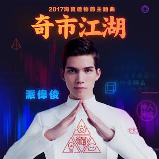 Patrick Brasca 派偉俊 - Qi Shi Jiang Hu 奇市江湖 Lyrics 歌詞 with Pinyin