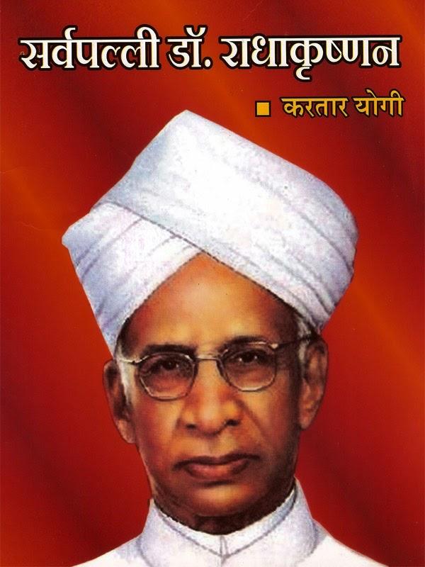 about sarvepalli radhakrishnan essay help