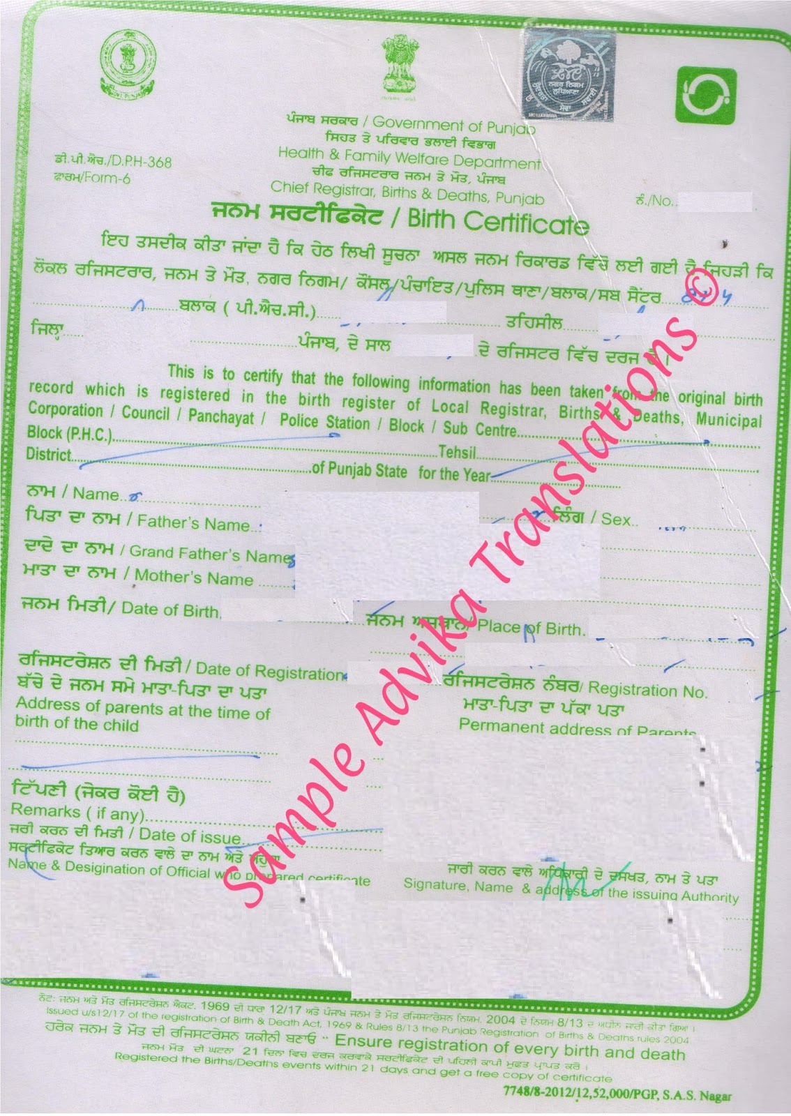 Punjabi to english certified translation of birth certificate for certified punjabi to english translation of birth certificate aiddatafo Image collections