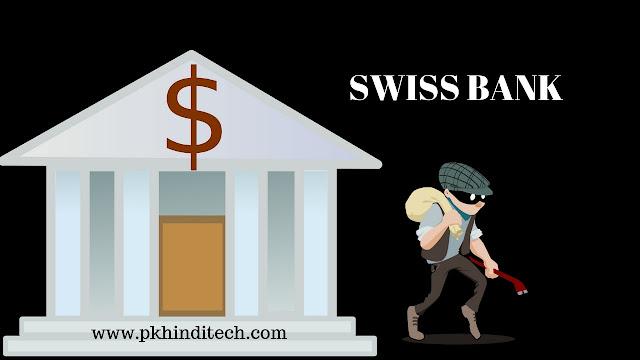 स्विस बैंक ( Swiss Bank ) क्या है और यह नार्मल बैंको से अलग कैसे है ?
