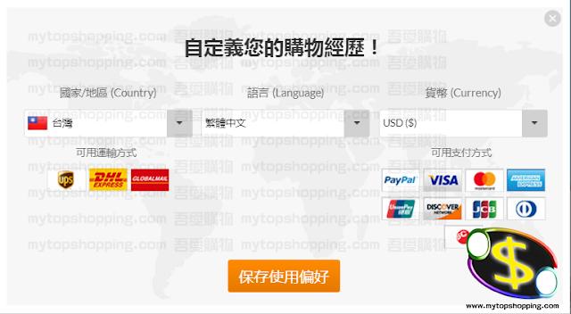 iHerb台灣語言、貨幣