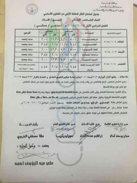 جدول امتحانات الصف الخامس الابتدائي 2018 الترم الاول محافظة الدقهلية