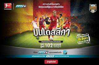 BPL di channel PPTV