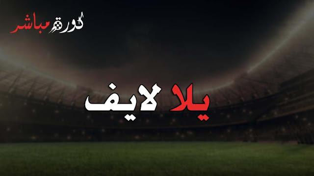 يلا لايف | مباريات اليوم بث مباشر yalla live