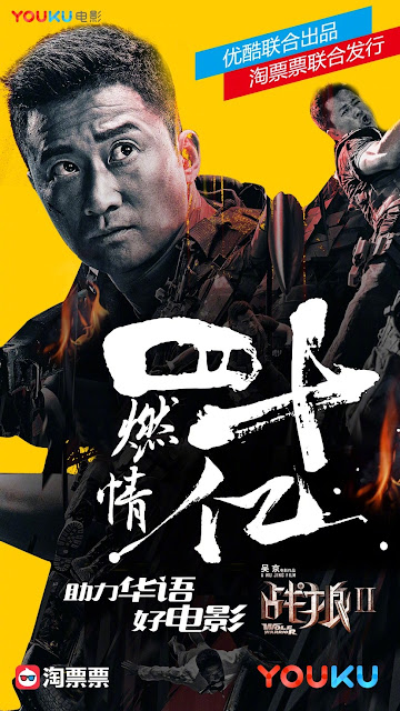 Wolf Warriors 2 Box Office