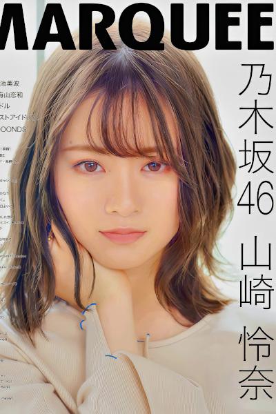Rena Yamazaki 山﨑怜奈, MARQUEE 2020 Vol.138