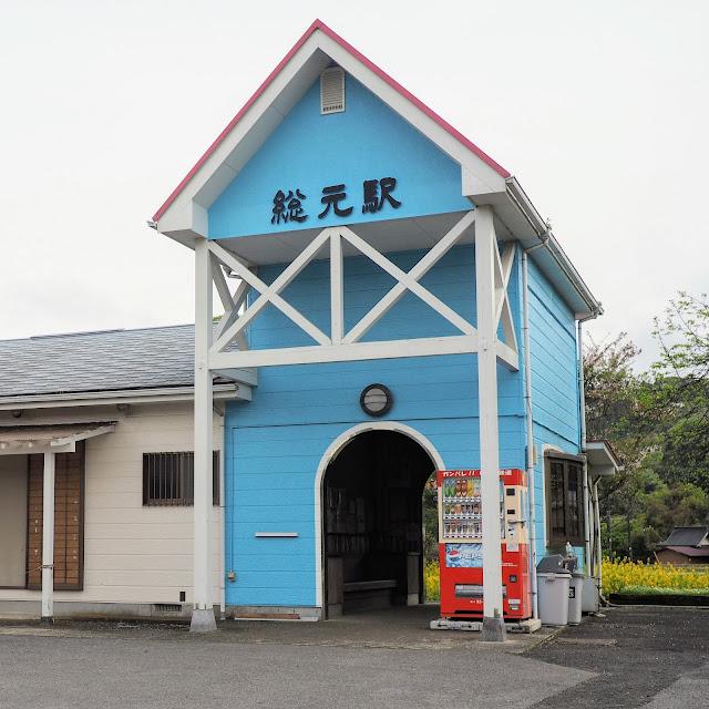 いすみ鉄道 総元駅